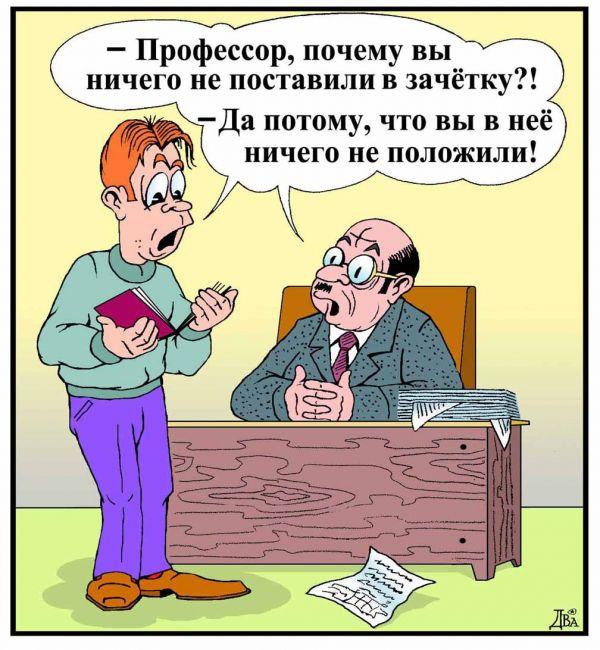 Анекдоты про экзамены и студентов