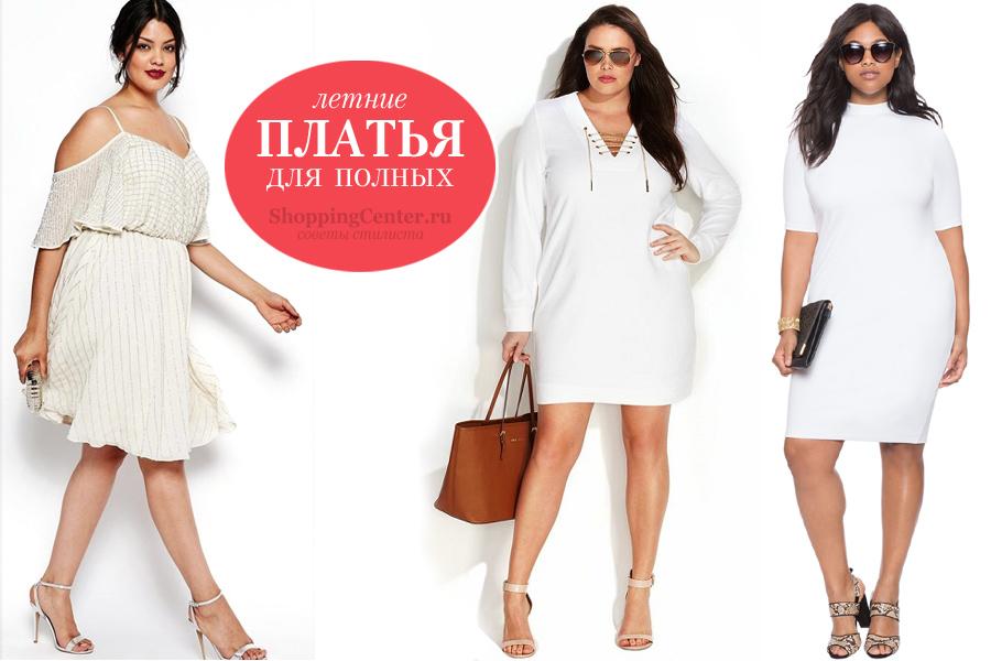 Летние платья 2017 для полных женщин: разрушаем стереотипы!