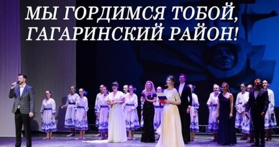 Гагаринский район Севастопол…