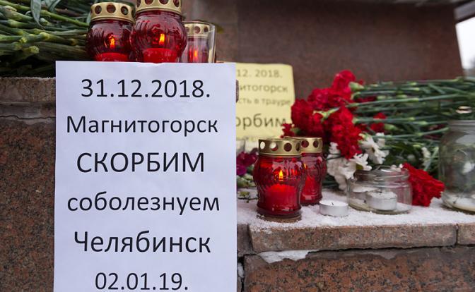 5000 минут горя: Магнитогорск без шансов на спасение