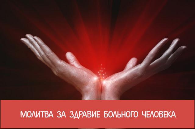 Молитва за здравие больного человека