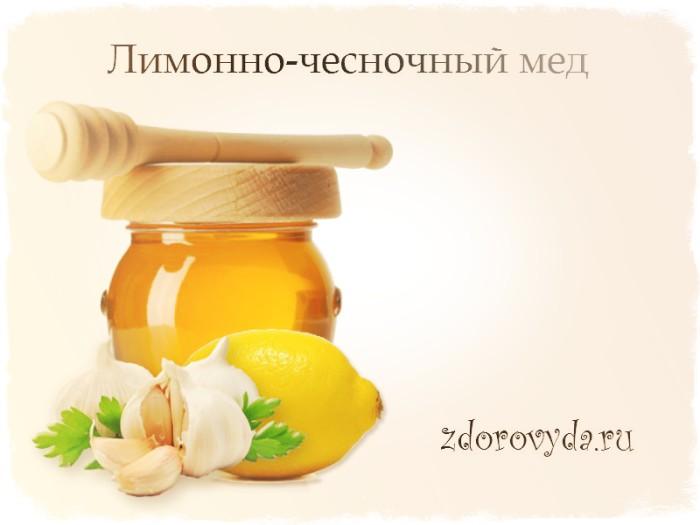Лимонно-чесночный мед или один из секретов японского долголетия.