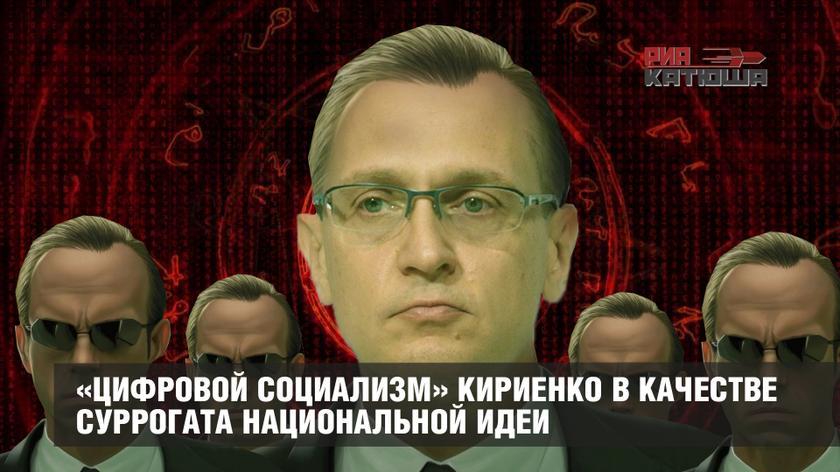 «Цифровой социализм» Кириенко в качестве суррогата национальной идеи