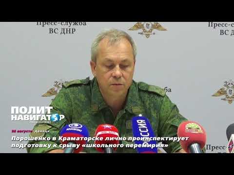 Порошенко приехал в Краматорск, чтобы лично проинспектировать подготовку к срыву «школьного перемирия» — Басурин