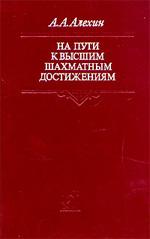 "Алехин Александр Александрович ""На пути к высшим шахматным достижениям"""