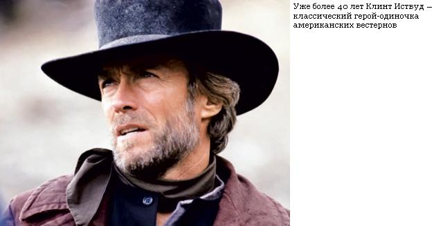 Клинт Иствуд: Хороший? Плохой? Злой?