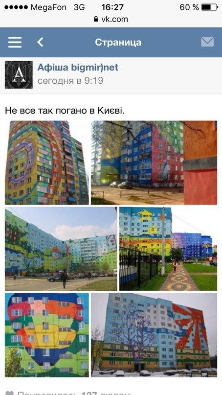 Настолько непогано, что Киев оказался в городе Раменское Москвской области