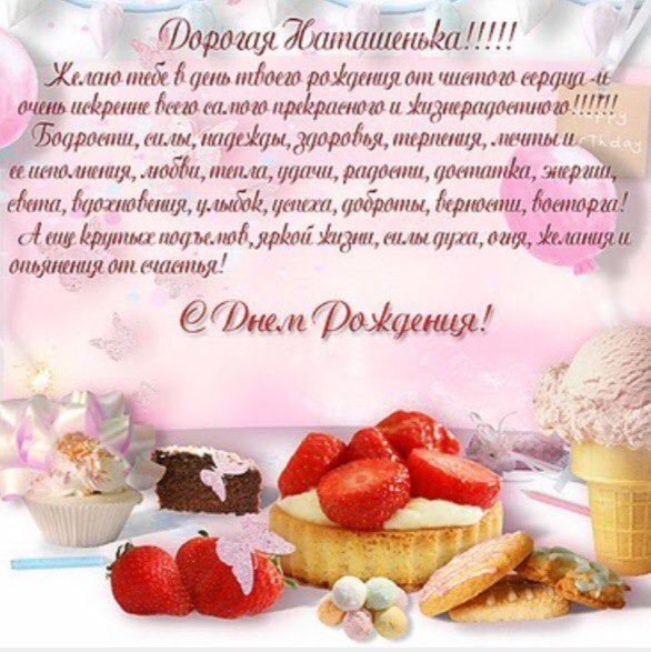 С днем рождения поздравления девушке наташа