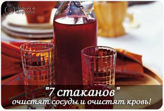 """Рецепт """"7 стаканов"""" очистит сосуды и очистит кровь!"""