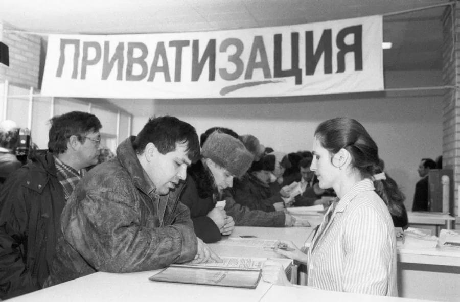 Приватизация, или почему я так сильно не люблю Бориса Ельцина