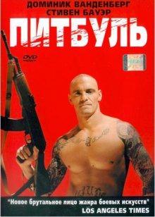 Питбуль / Pit Fighter (2005)