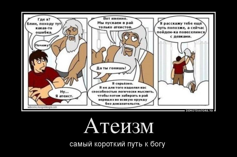 Анекдот Про Атеиста