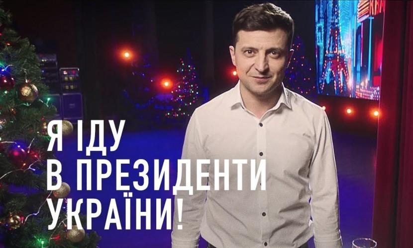 Владимир Зеленский объявил о…