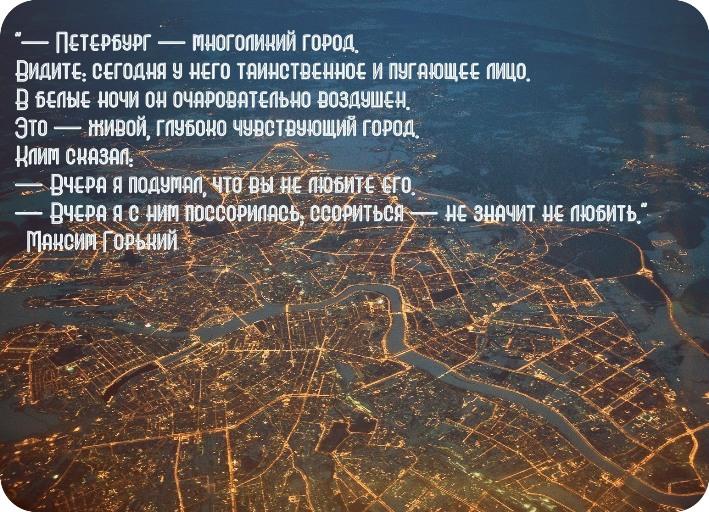 Классики о Петербурге в фотографиях