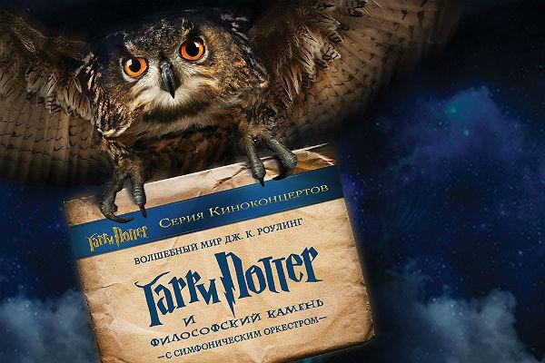 Гарри Поттер и звуки музыки