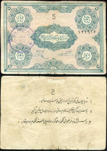 Денежные знаки автономии Иранского Азербайджана. 1946 год