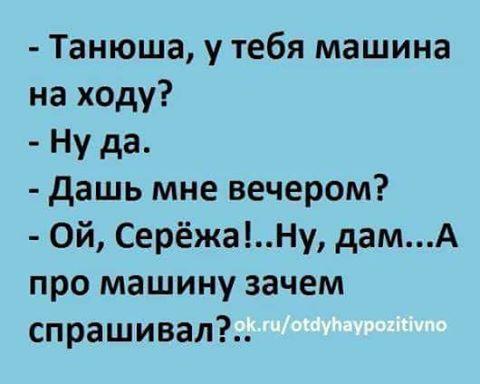 Мужик пришел исповедоваться к батюшке. Батюшка: - Небось, сын мой, мясцо в пост кушаешь?