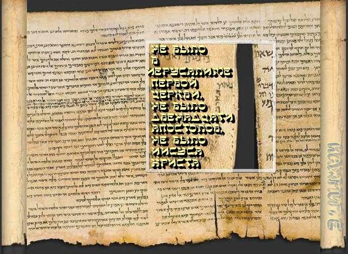 Эзотерическая история религии