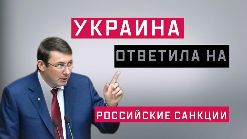 Украина ответила на российские санкции
