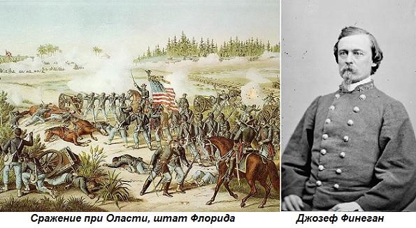 Этот день вистории: 1864 год— битва при Оласти (гражданская война вСША)