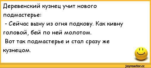 Анекдоты Про Садится