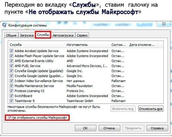 Ускоряем загрузку и производительность Windows Original