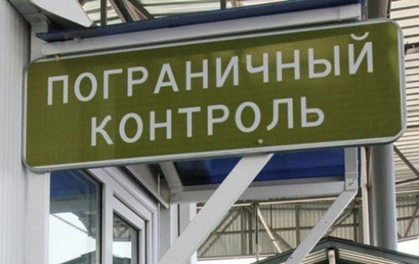 Дипломатов изПольши непустили вРоссию через «Красную Горку»