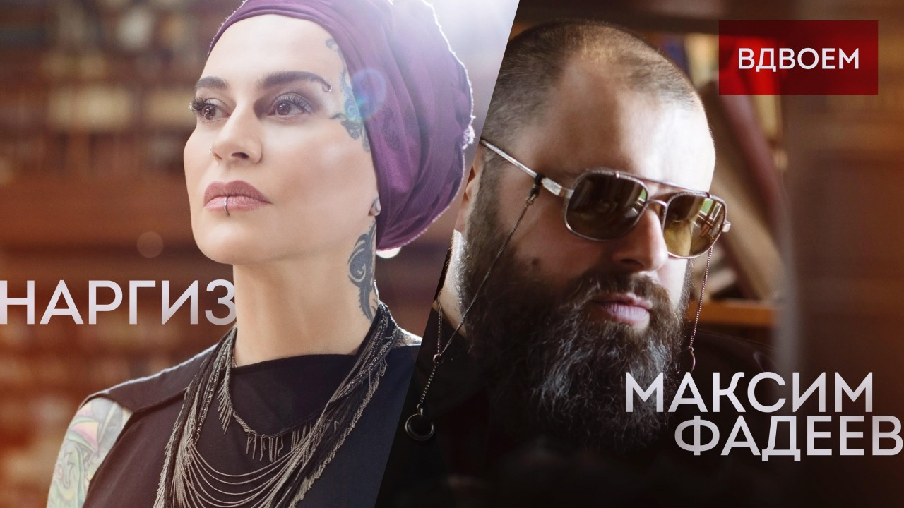 Лестница в небо 2017 Наргиз и Максим Фадеев «ВДВОЁМ» ЖИВОЙ ЗВУК!