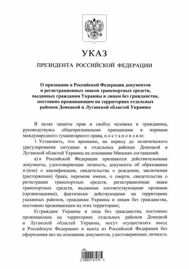 О том, чего признал и что не признал Путин на Украине.