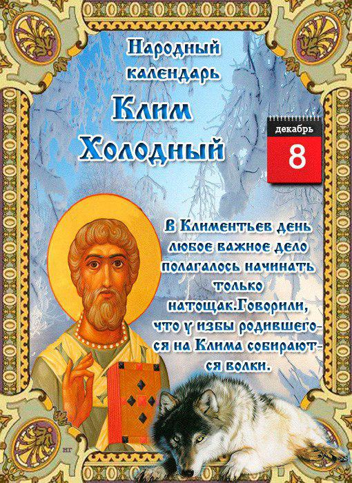 8 декабря - Народный праздник «Клим Холодный».
