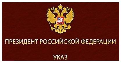 Указ о применении отдельных специальных экономических мер в целях обеспечения безопасности Российской Федерации