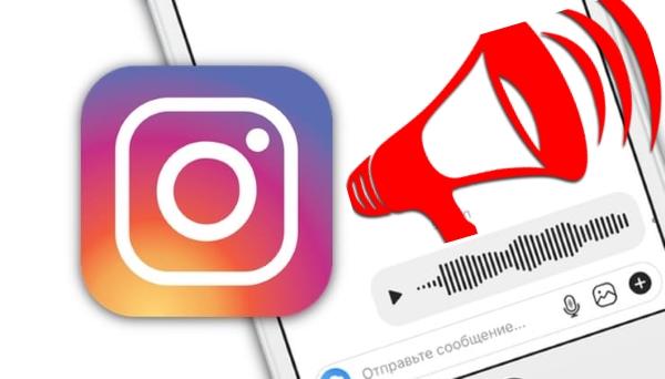 Как в Instagram отправлять голосовые сообщения