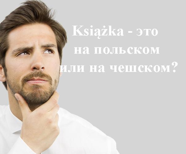 Слабо угадать славянский язык по слову?