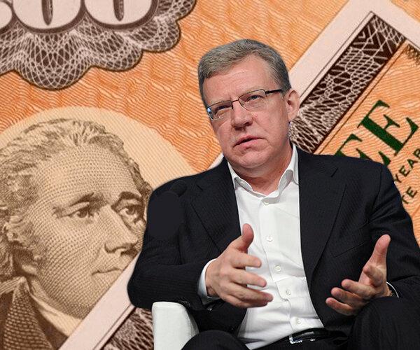 Кудрин: Россия должна вкладывать свободные деньги в экономику США, чтоб сохранить финансовую стабильность