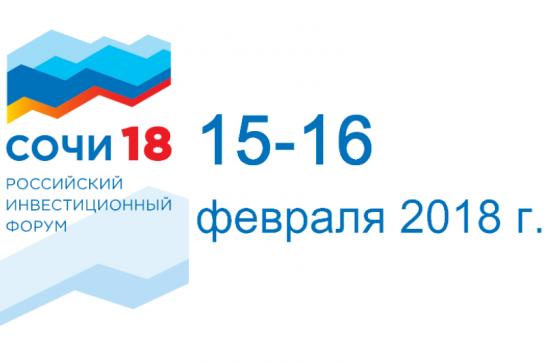 Роман Копин примет участие в XVII Российском инвестиционном форуме в Сочи