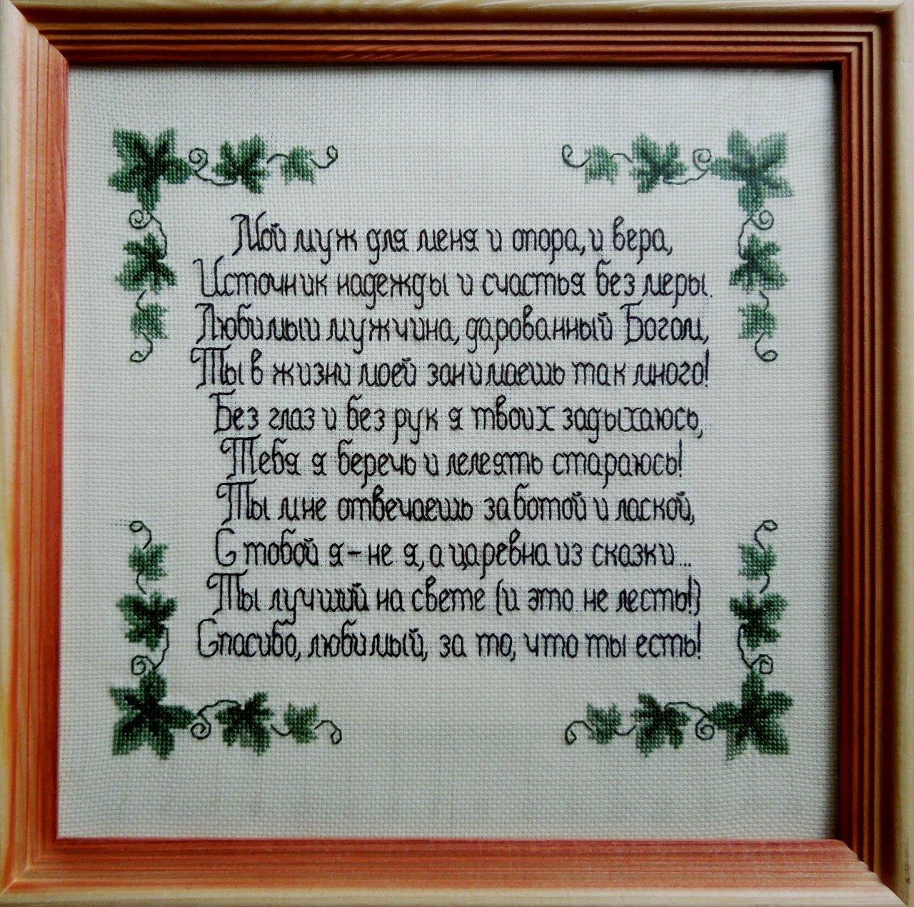 Стих если на подарок фото