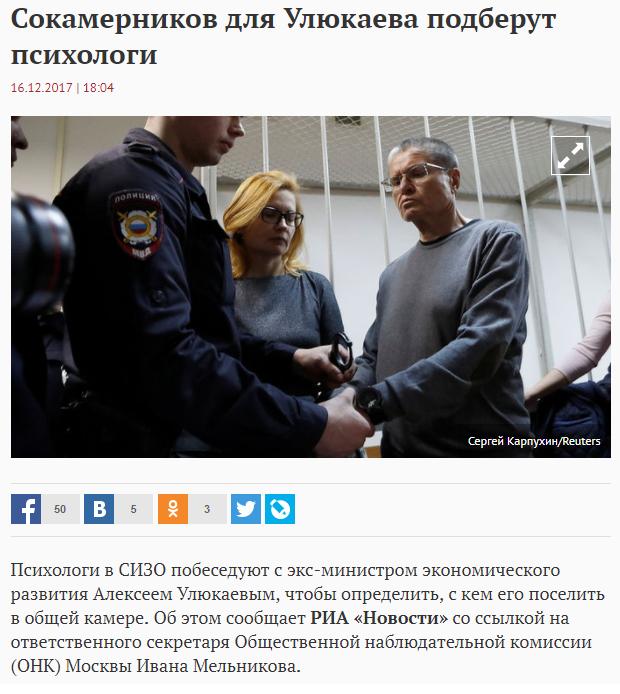 Сокамерников для Улюкаева подберут психологи