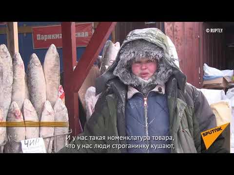 Продуктовый рынок в Якутске — пожалуй, самый холодный в мире