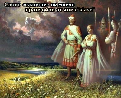 """Слово «славяне» не могло произойти от англ.""""slave"""""""