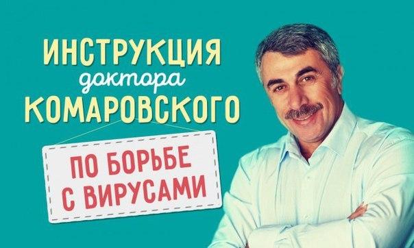 Подробная инструкция доктора Комаровского по борьбе с вирусами («Health») …