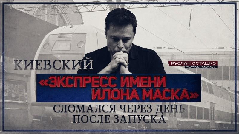 Киевский «экспресс имени Илона Маска» сломался через день после запуска