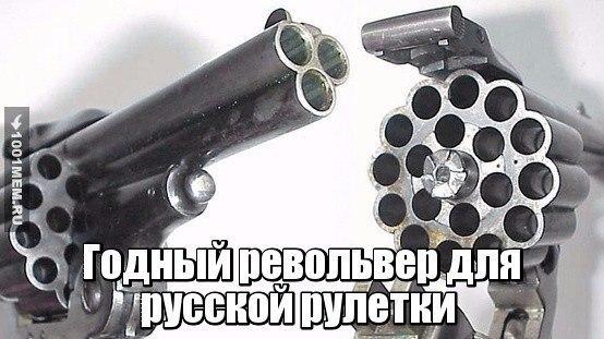 Для русской рулетки