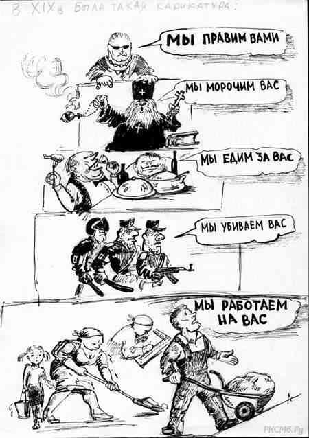 современные рабы капитализма
