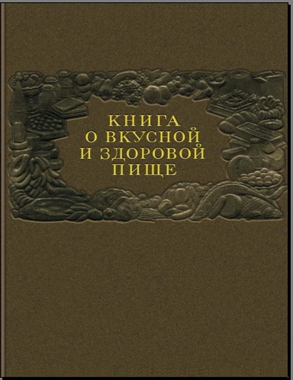«Библия» советских домохозяе…