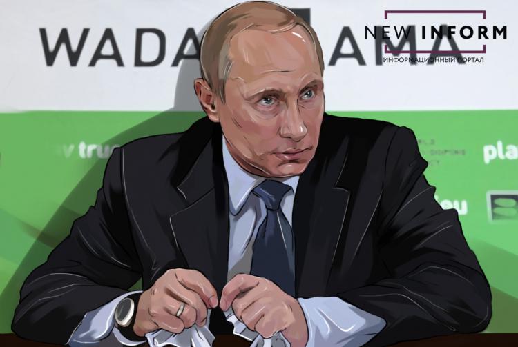 Шах и мат для WADA: Россия начала глобальную «зачистку» после слов Путина