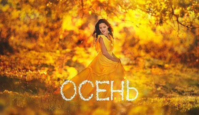Кто сказал, что осень - это грусть? Осень - это новые надежды!
