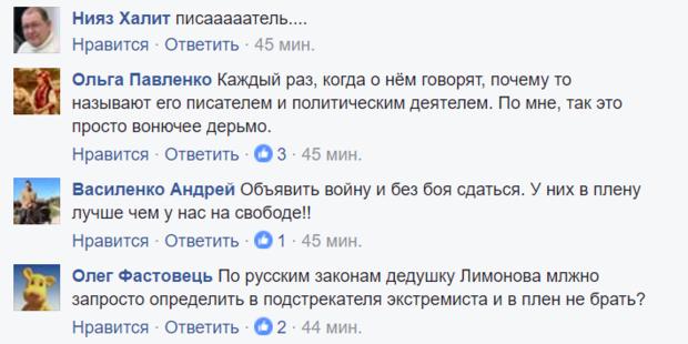 Лимонов требует от России полного уничтожения США
