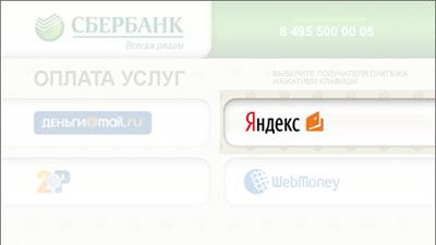 «Сбербанк» отменил комиссию для «Яндекс.Денег»