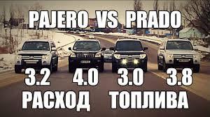 Pajero VS Prado - расход топлива