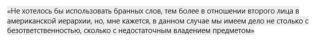 МИД РФ ответил на обвинения Пенса: «Не хотелось бы использовать бранных слов»